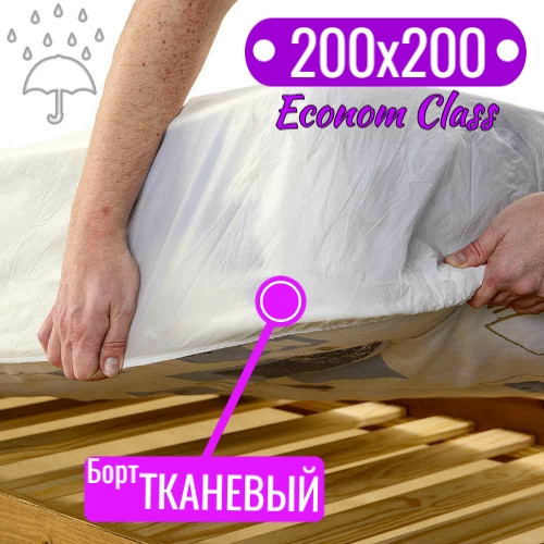 Наматрасник непромокаемый, Econom Class, тканевый борт 200х200 см.