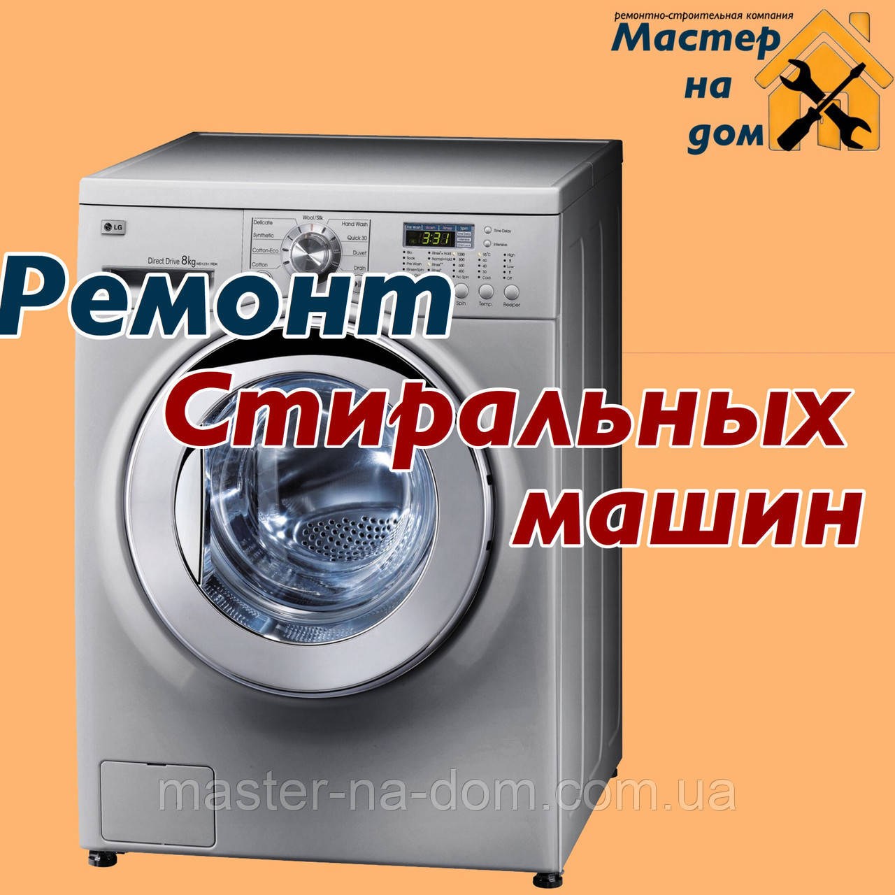 Ремонт стиральных машин в Полтаве, фото 1