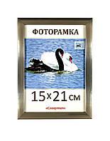 Фоторамка пластиковая 15*21 А5, рамка для фото, сертификатов, дипломов, грамот, 1611-32