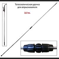 Удочка телескопическая для опрыскивателя РАДУГА 2,5 м