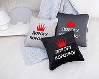 """Подушка подарочная для мужчин """"Дорогу королю"""" флок, фото 1"""