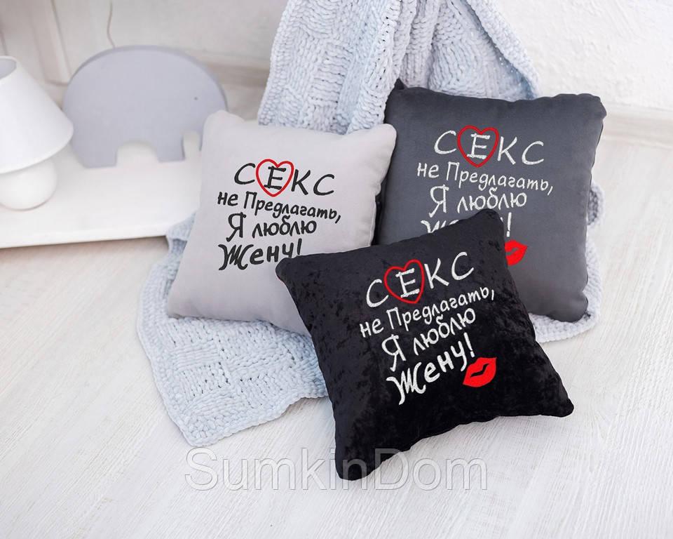 """Подушка подарочная для мужчин """"Секс не предлагать"""" флок"""