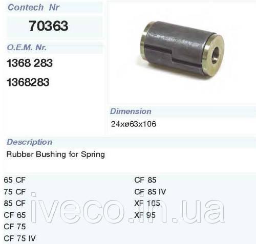 Втулка рессорная резина-металл DAF F75/85/75/85CF CF65/75/85/XF95/105 70363CNT ДАФ 1368283