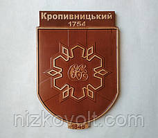 Герб Кропивницкого из дерева 200х290х18 мм
