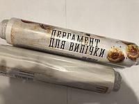 Пергамент для выпекания в рулоне Смачне життя белый