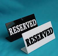 Табличка Резерв черная