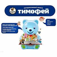 Интерактивный Мишка Тимофей в коробке 19х16х10 см ВА502