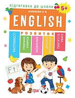 Подготовка к школе. Английский язык 5+ (ENGLISH)