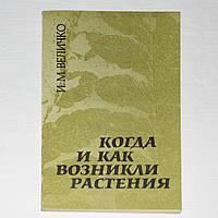 """Книга """"Когда и как возникли растения"""" Величко И.М."""