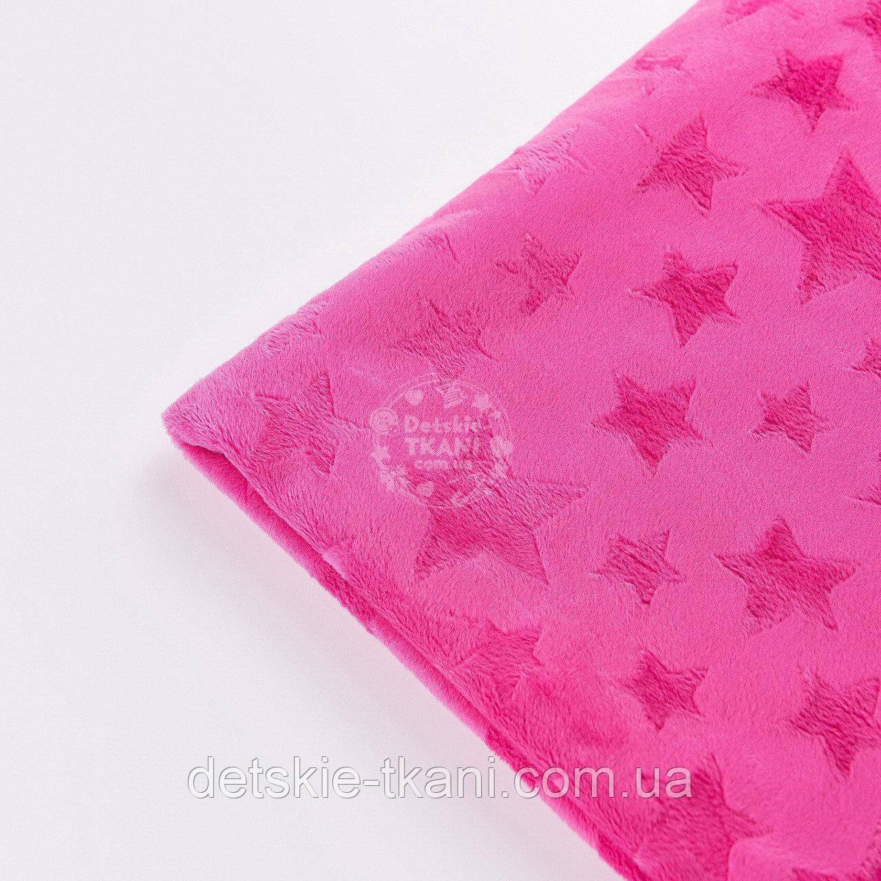 Лоскут плюшевой ткани малинового цвета со звёздами, размер 55*150 см