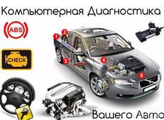 Автосканеры диагностика автомобиля