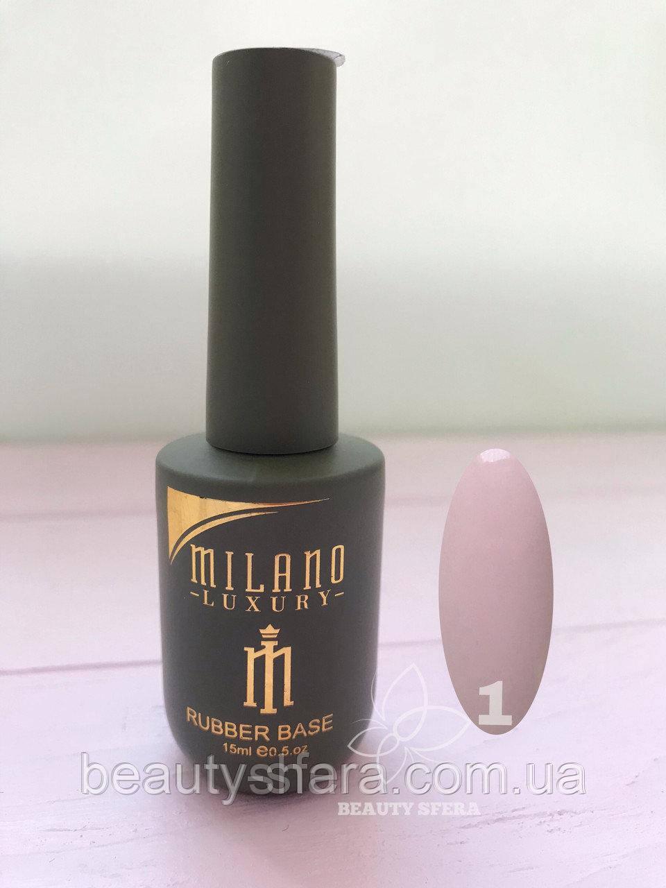 База Milano Luxury Cover Base 15 мл №1 - базовое покрытие камуфлирующее