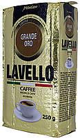 Кава мелена Lavello Grande Oro 250 г