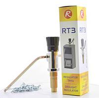 Регулятор тяги RT3 (REGULUS)