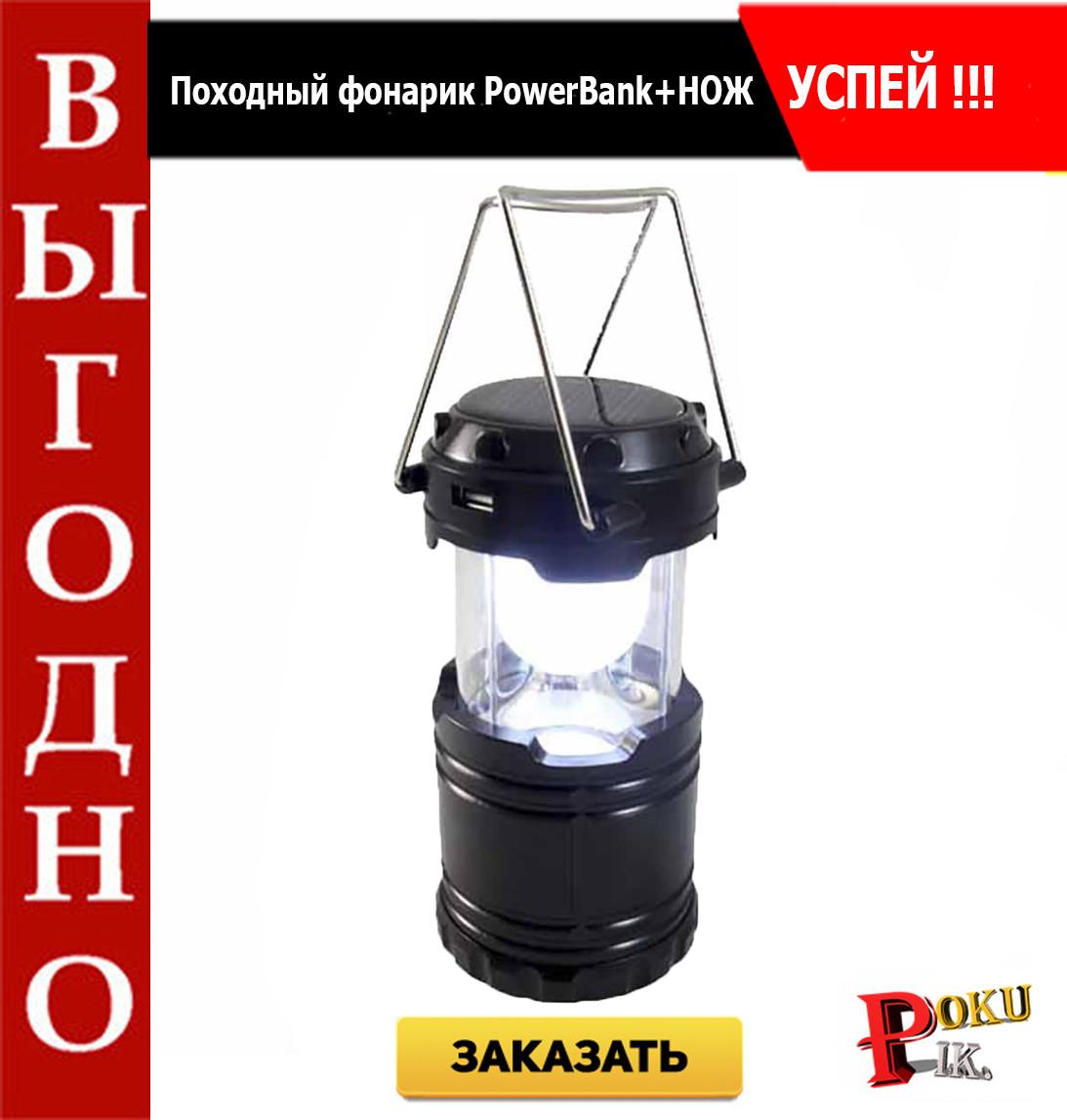 Походный фонарик PowerBank G85+solar