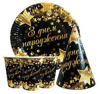 """Набор для Дня рождения """"З Днем народження"""" звёзды. Тарелки, стаканы, колпачки по 10 шт."""
