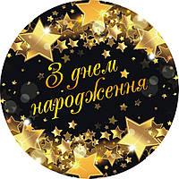 "Тарелки бумажные одноразовые ""З Днем народження"" звёзды, 10 шт."