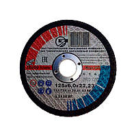 Круг абразивный зачистной по металлу 125*6*22 ЗАК (Запорожье)