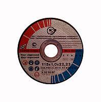 Круг абразивный отрезной по металлу 115*1*22 ЗАК (Запорожье)