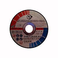 Круг абразивный отрезной по металлу 115*1,2*22 ЗАК (Запорожье)