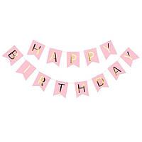 Гирлянда-растяжка флажки Happy Birthday розовая