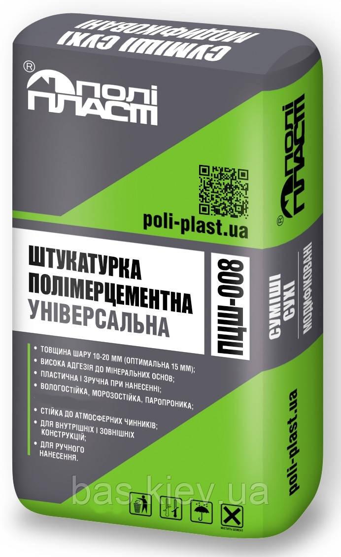 ПЦШ-008 Штукатурка цементная ,25кг