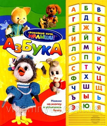 Азбука. Спокойной ночи малыши! Звуковая азбука для детей. Русский язык