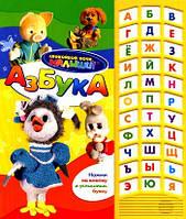 Азбука. Спокойной ночи малыши! Звуковая азбука для детей. Русский язык, фото 1