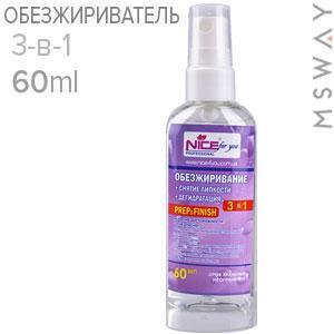 NICE Обезжириватель 3в1 дегидрация, удаление лс спрей 60ml