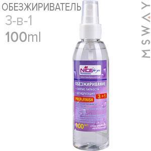 NICE Обезжириватель 3в1 дегидрация, удаление лс спрей 100ml