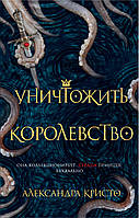 Книга Фантастика Александра Кристо: Уничтожить королевство