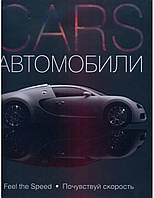 « Cars. Автомобили. » Мартин Деррик