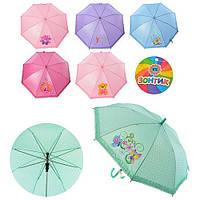 Зонт детский арт. 0208-1