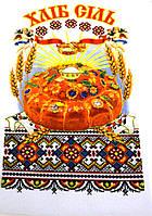 6c24b5488d2857 Рушники весільні в Україні. Порівняти ціни, купити споживчі товари ...