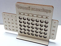 Деревянный календарь