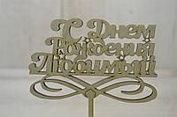 Топпер деревянный  для торта и цветочных композиций С Днем Рождения любимый