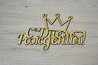 Слово С Днем Рождения корона