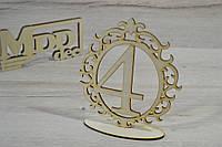 Деревянная цифра на подставке