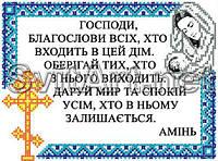 Схема для вышивки бисером '' Молитва входящего в дом''(укр.)А4