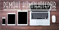 Ремонт ноутбуков и компьютеров в Кривом Роге