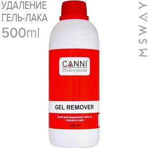 CANNI Жидкость для снятия гель-лака Gel Remover Флакон 500ml