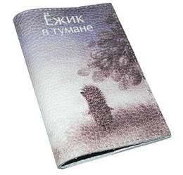 Обложка для паспорта Ежик в тумане
