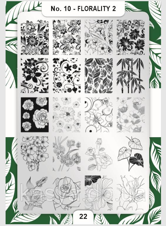 Пластина для стемпинга Moyra №10 Florality2/Флора 2