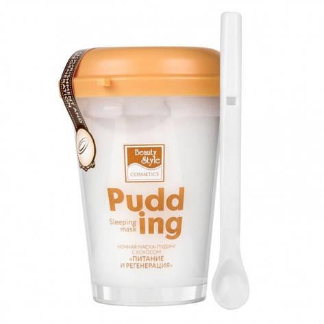 "Beauty Style Pudding Sleeping Mask - Ночная маска-пудинг с кокосом ""питание и регенерация"" 100 г, фото 2"