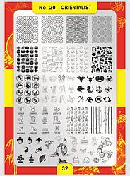 Пластина для стемпинга Moyra №20 Orientalist/Схід