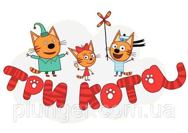 """Вафельная картинка  для торта """"Три кота"""", (лист А4)"""