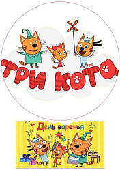 """Вафельная картинка  для торта """"Три кота"""", (лист А4) круглая"""