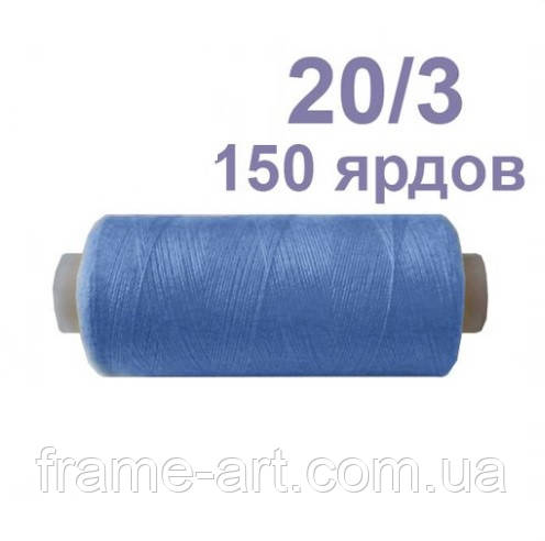 Нить полиэстер 20/2 200ярд 058 голубой
