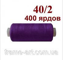 Нитка поліестер 40/2 400ярд 019 фіолетовий