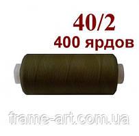 Нитка поліестер 40/2 400ярд 046 шоколадний
